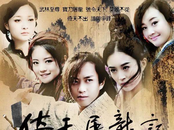 倚天屠龍記(2009)