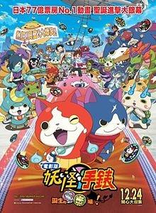 Yo-Kai_Watch_Tanjō_no_Himitsu_da_Nyan!_poster_zh-hant