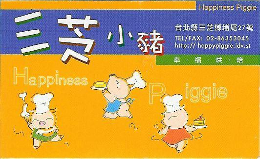 三芝小豬-1
