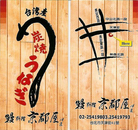 台灣鰻料理