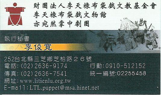 李天祿布袋戲文物館