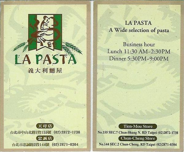 義大利麵屋