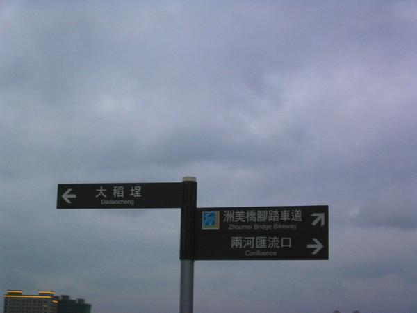 路標(社子)