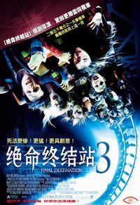 絕命終結站3(Final Destination 3)海報二