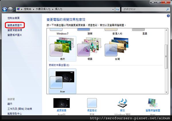 03.變更桌面圖示.png