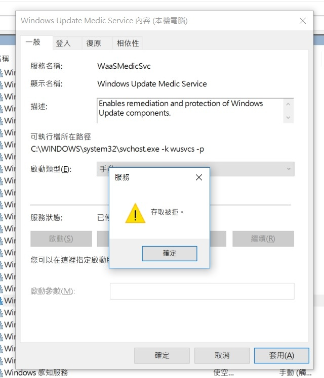Windows Update Medic Service 01.jpg