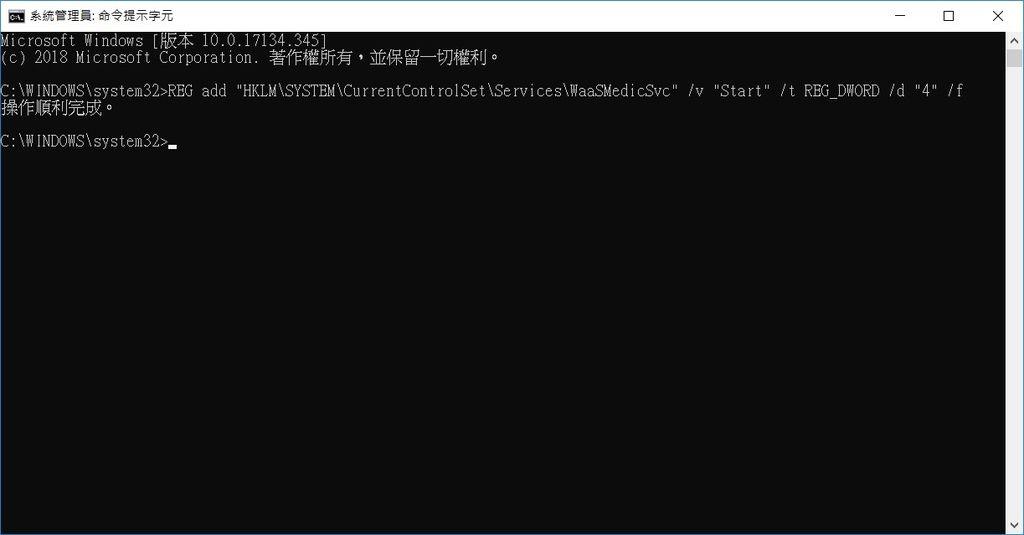 開啟命令提示字元以系統管理員身分執行 04.jpg