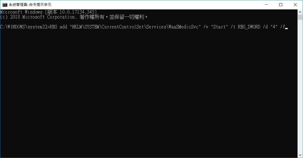 開啟命令提示字元以系統管理員身分執行 03.jpg