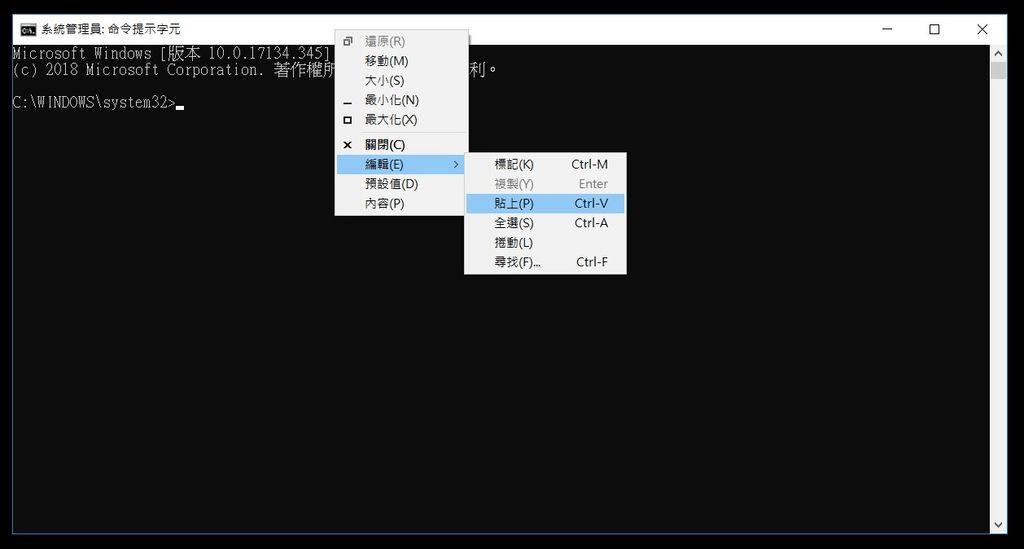 開啟命令提示字元以系統管理員身分執行 02.jpg