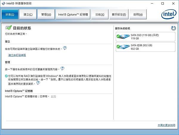 INTEL快速儲存技術未建立陣列前的主畫面.jpg
