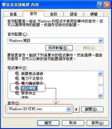 05.聲音及音訊裝置內容 - 預設嗶聲.JPG