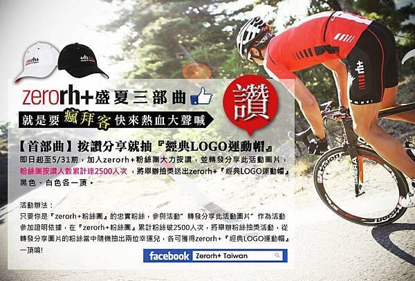"""【首部曲】Zerorh+ Taiwan粉絲團目標突破""""2500""""人次,按讚""""分享""""就抽『經典LOGO運動帽』"""