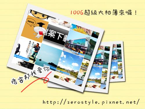 100G相簿.jpg