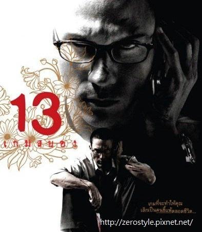 13駭人遊戲