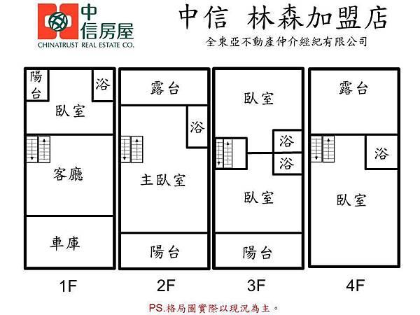 賢北國小優質雙車墅_170508_0001.jpg