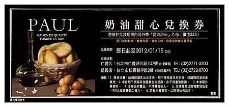 1111-奶油甜心兌換券(電影合作)-01.jpg