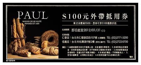 1111-100元外帶抵用券(電影合作)-01.jpg