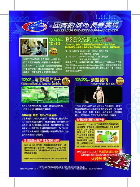 月刊1112-300dpi.jpg