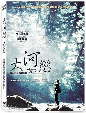 大河戀DVD直銷立體圖(small).jpg