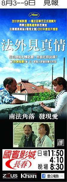 《法外見真情》8/3-9日 上映時刻表