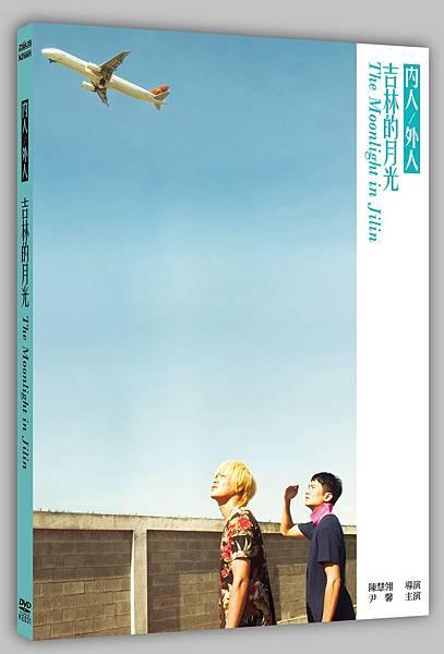 吉林DVD