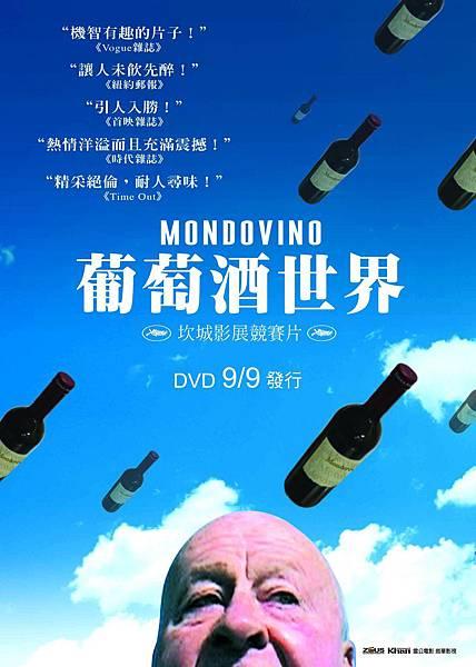 葡萄酒世界A4-DM-正面.jpg