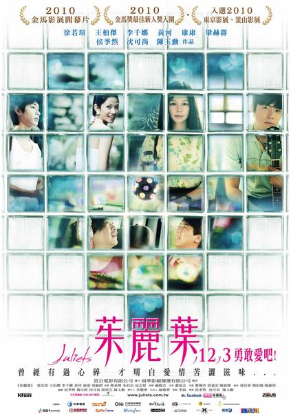 茱麗葉中文海報5-2.jpg