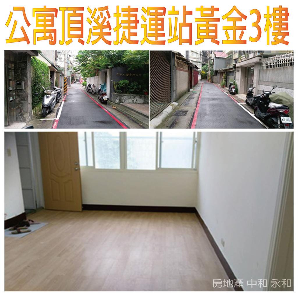 公寓頂溪捷運站黃金三樓.png