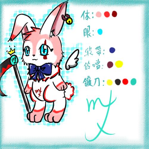 米喵兔XD.png