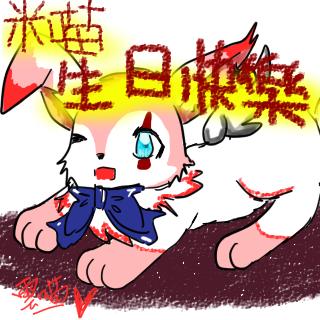 雲喵繪-米喵兔(有字)