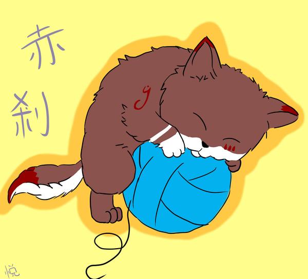 小悅繪 - 赤剎