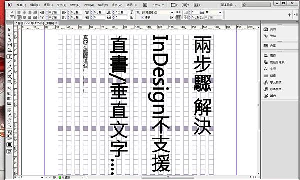 indesign 直書,沒有垂直文字工具
