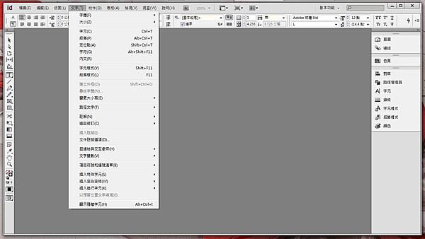 indesign 不支援直書 垂直文字
