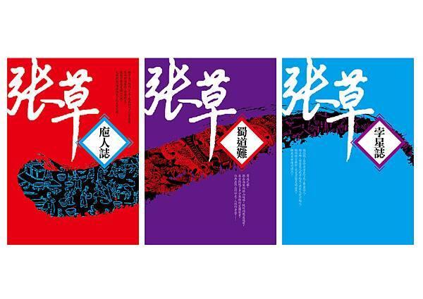 庖人誌三書新封面