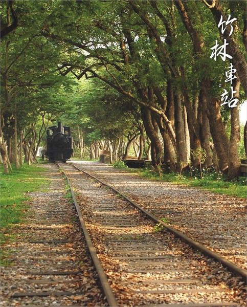 970120-竹林車站(97.5X78.jpg