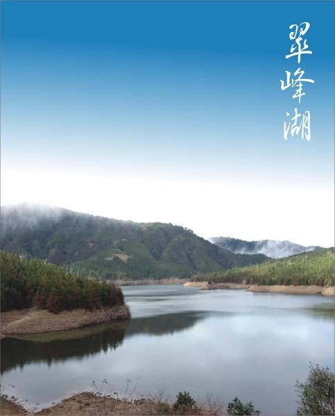 970120-翠峰湖(97.5X78.jpg