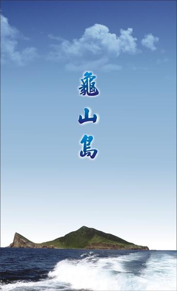 970120-龜山島(129.5X78.jpg