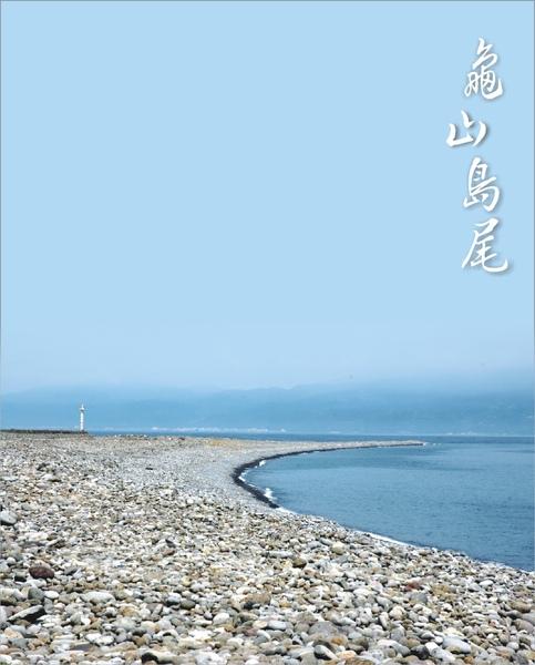 970120-龜山島尾(97.5X78.jpg