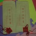 清水紫雲嚴(2.6ys)