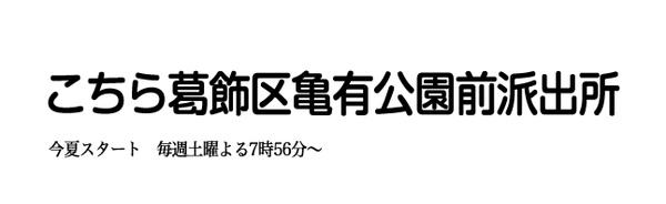 烏龍派出所.jpg