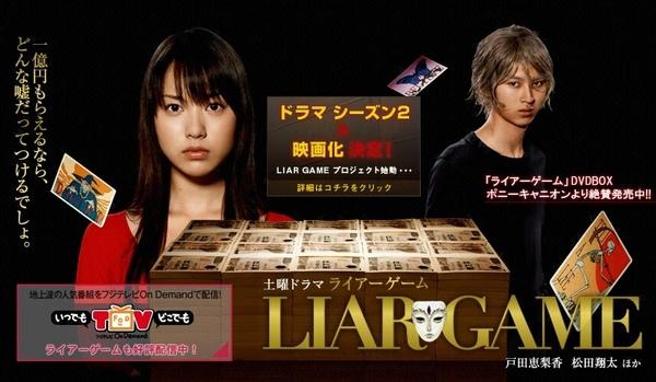 liar game.jpg