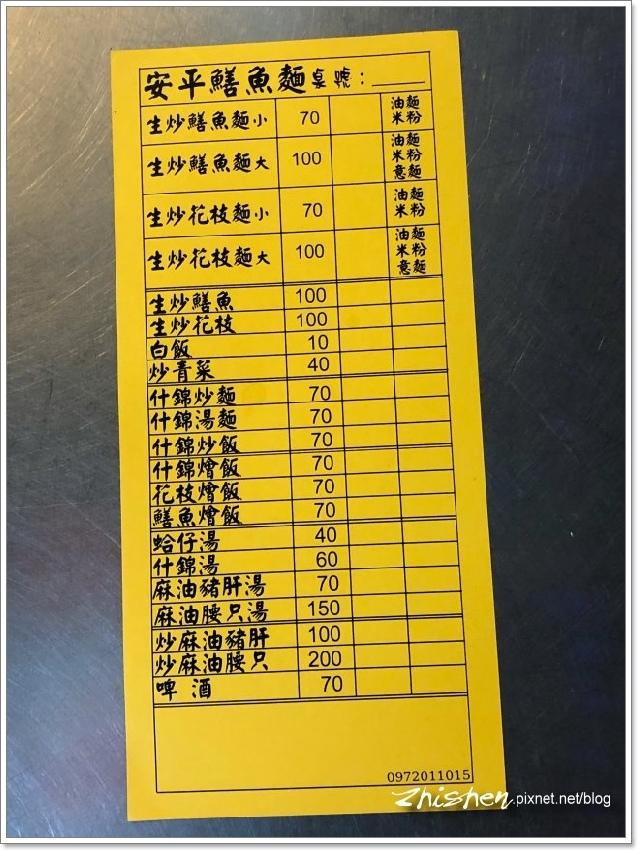 鱔魚menu.jpg