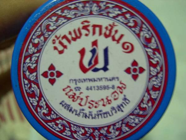 特製泰式沙茶醬-5