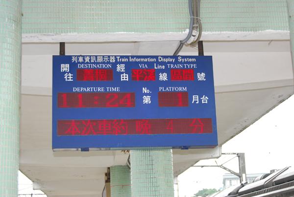 火車誤點了