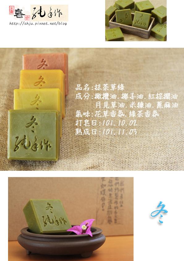 抹茶草綠-1