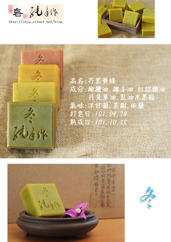 芥茉黃綠-1