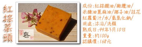 紅棕菜頭皂拷貝.jpg
