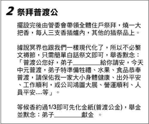 中元普渡流程2.jpg