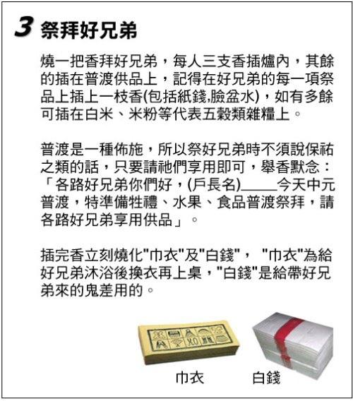 中元普渡流程3.jpg
