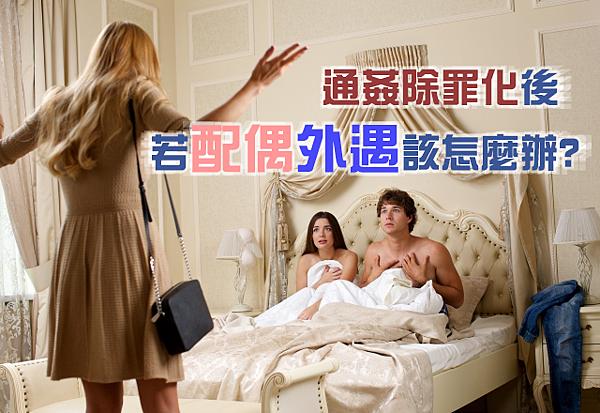 通姦除罪化後若配偶外遇該怎麼辦.png